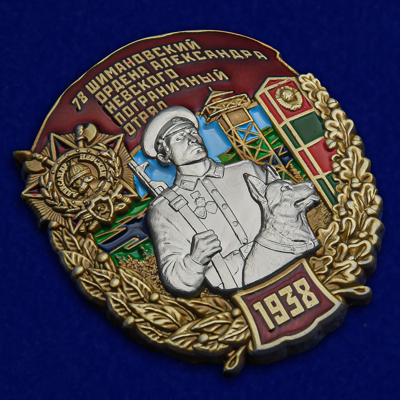 Латунный знак 78 Шимановский ордена Александра Невского Пограничный отряд - общий вид