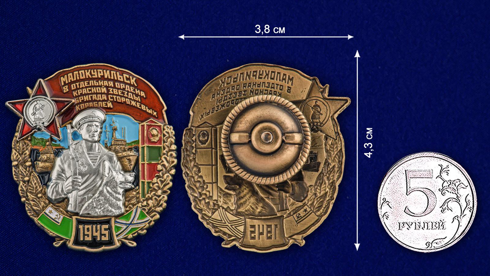 Латунный знак 8 отдельная бригада сторожевых кораблей Малокурильск - сравнительный вид