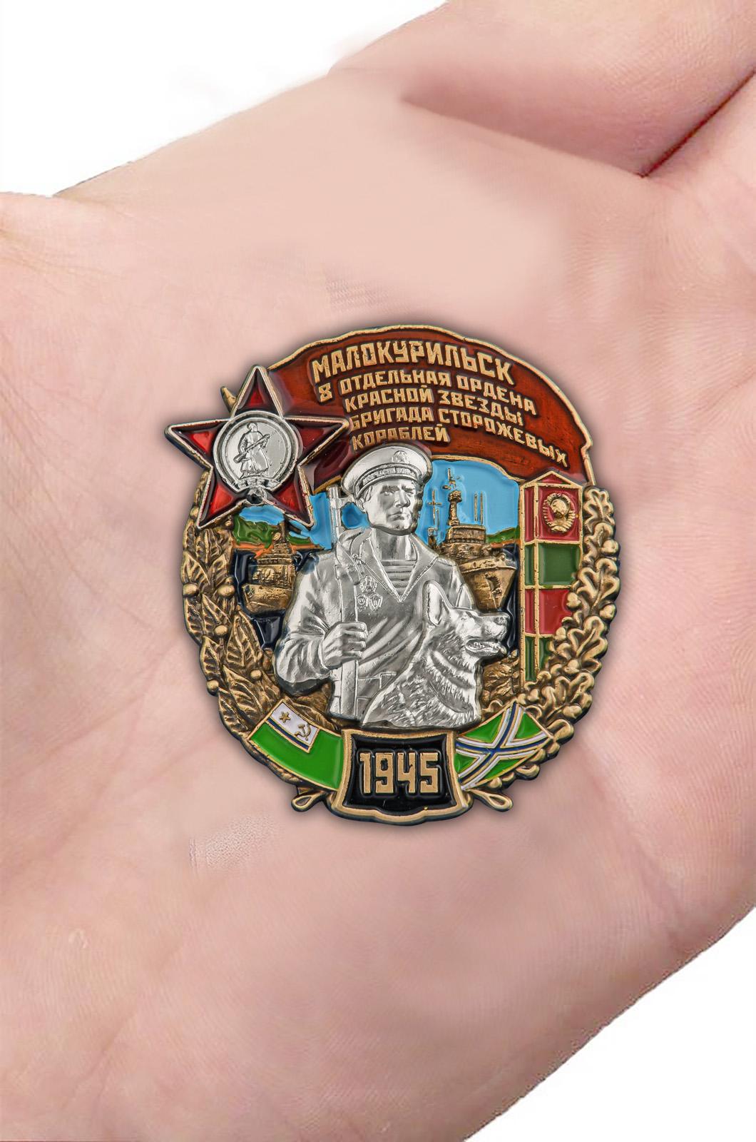 Латунный знак 8 отдельная бригада сторожевых кораблей Малокурильск - вид на ладони
