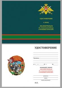 Латунный знак 8 отдельная бригада сторожевых кораблей Малокурильск - удостоверение