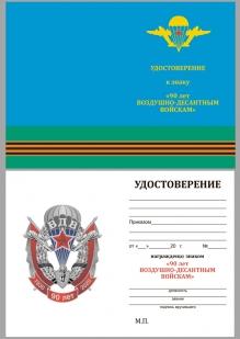 Латунный знак 90 лет ВДВ - удостоверение