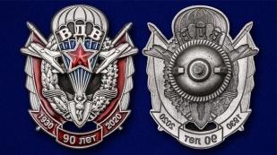Латунный знак 90 лет ВДВ - аверс и реверс