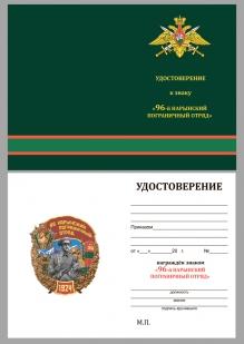 Латунный знак 96 Нарынский пограничный отряд - удостоверение