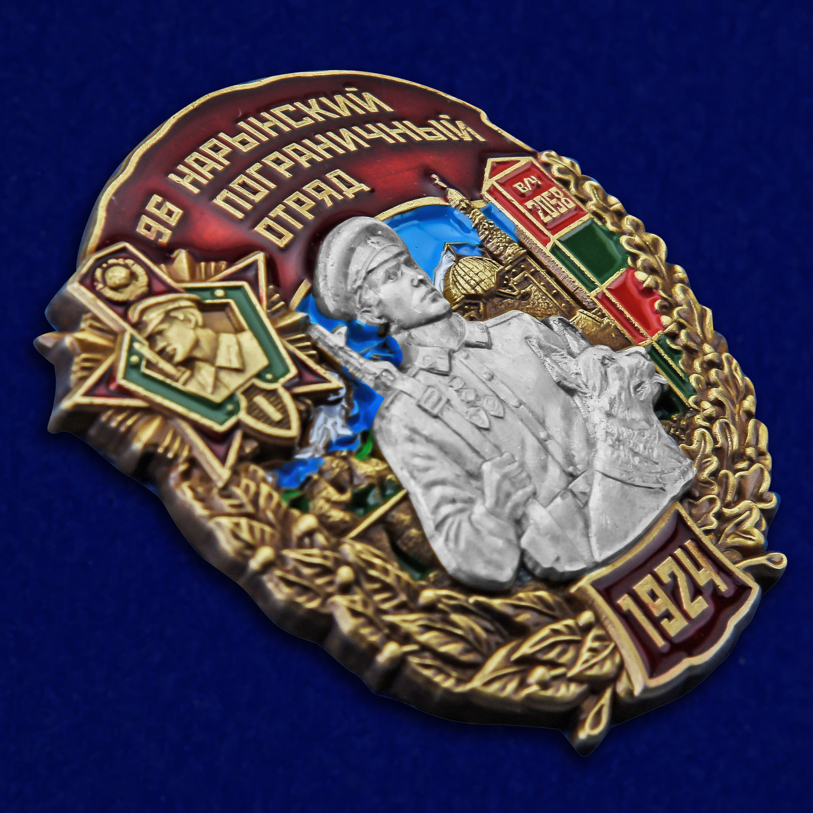 Латунный знак 96 Нарынский пограничный отряд - общий вид