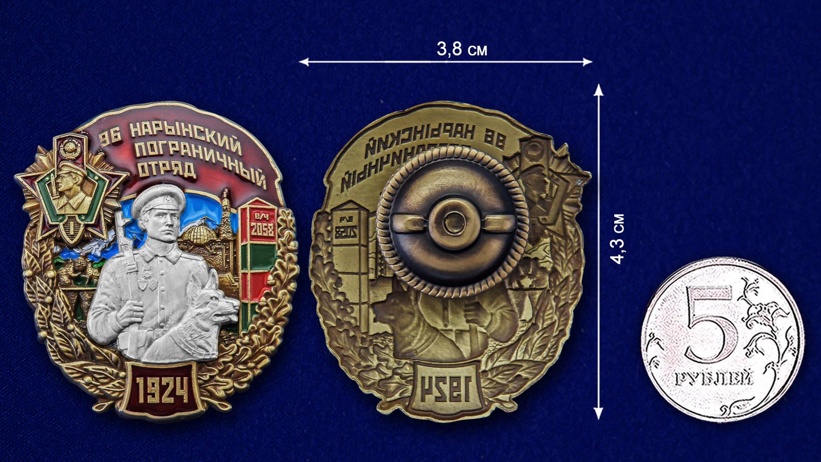 Латунный знак 96 Нарынский пограничный отряд - сравнительный вид