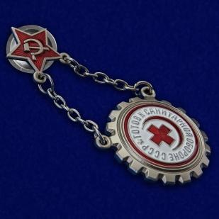 Латунный знак Готов к санитарной обороне СССР - общий вид