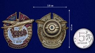 Латунный знак ГВФ ТУ-104 За налет 1 млн. км - сравнительный вид