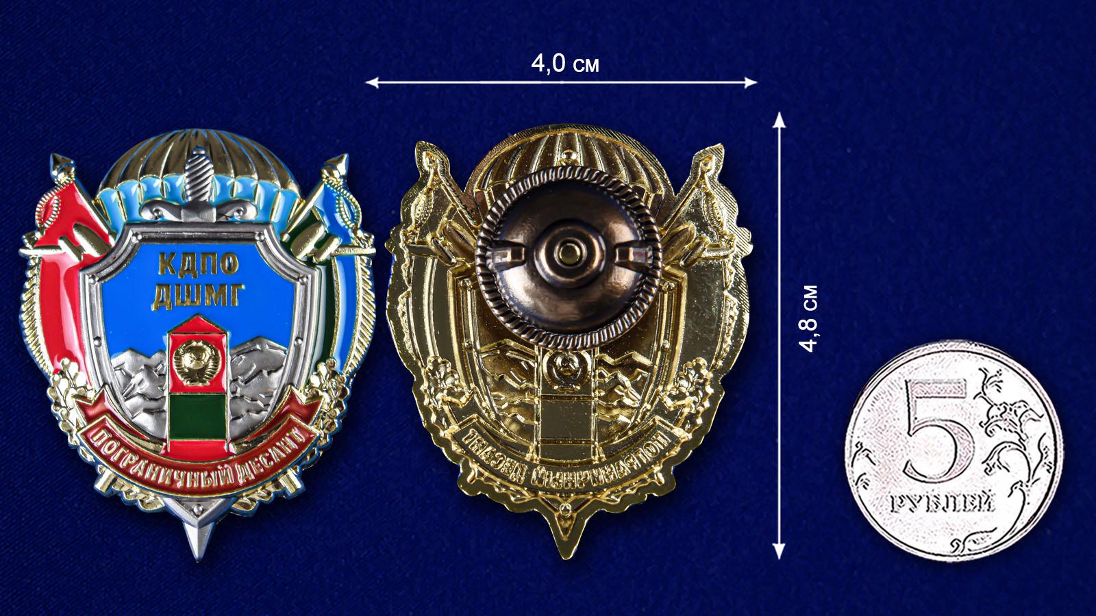 Латунный знак КДПО ДШМГ Пограничный десант - сравнительный вид