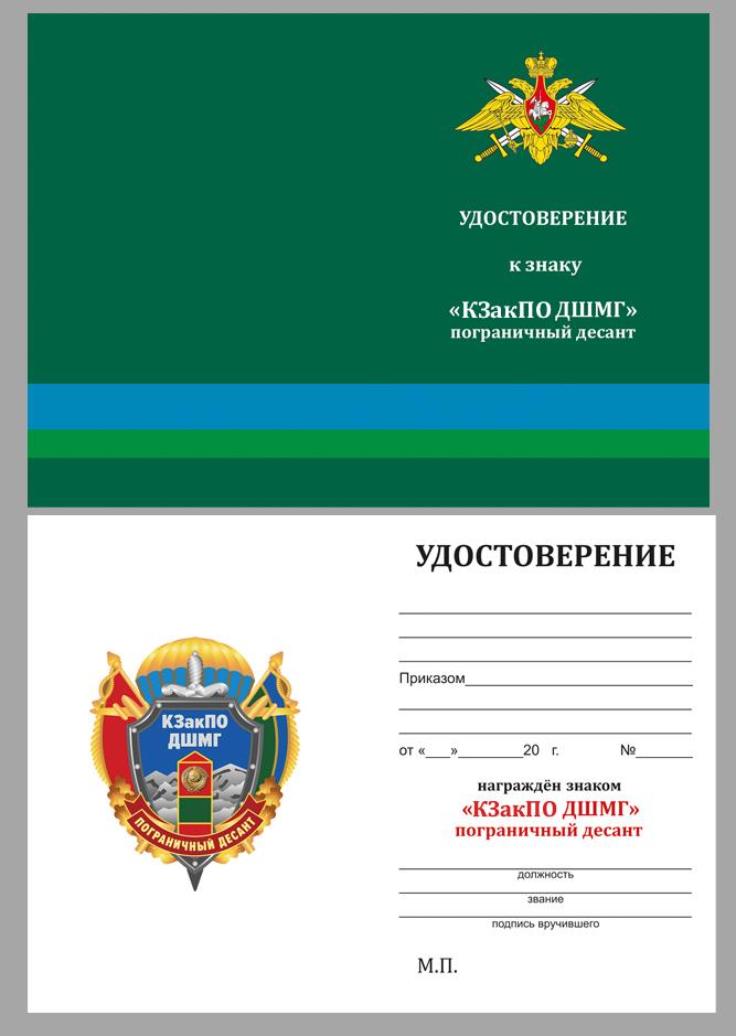 Латунный знак КЗакПО ДШМГ Пограничный десант -удостоверение