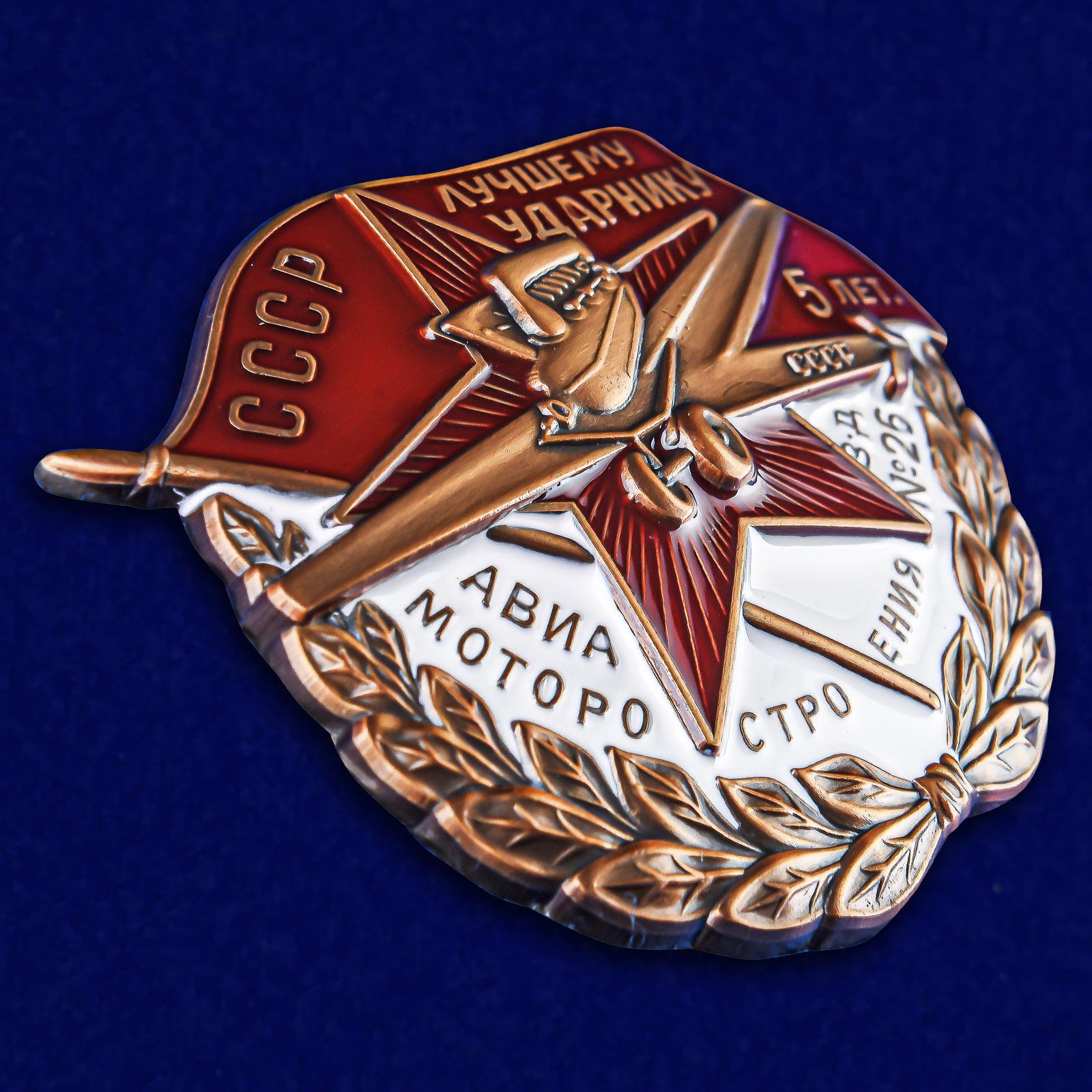 Латунный знак Лучшему ударнику авиамотостроения. Завод №26 - общий вид