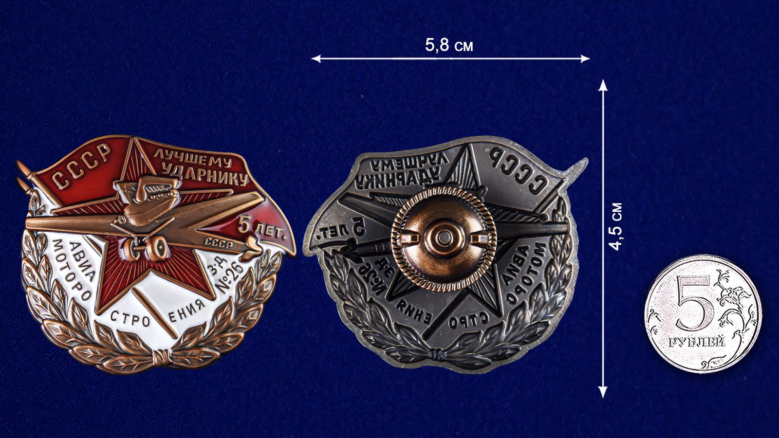 Латунный знак Лучшему ударнику авиамотостроения. Завод №26 - сравнительный вид