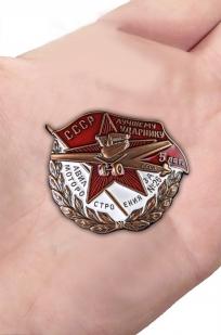 Латунный знак Лучшему ударнику авиамотостроения. Завод №26 - вид на ладони