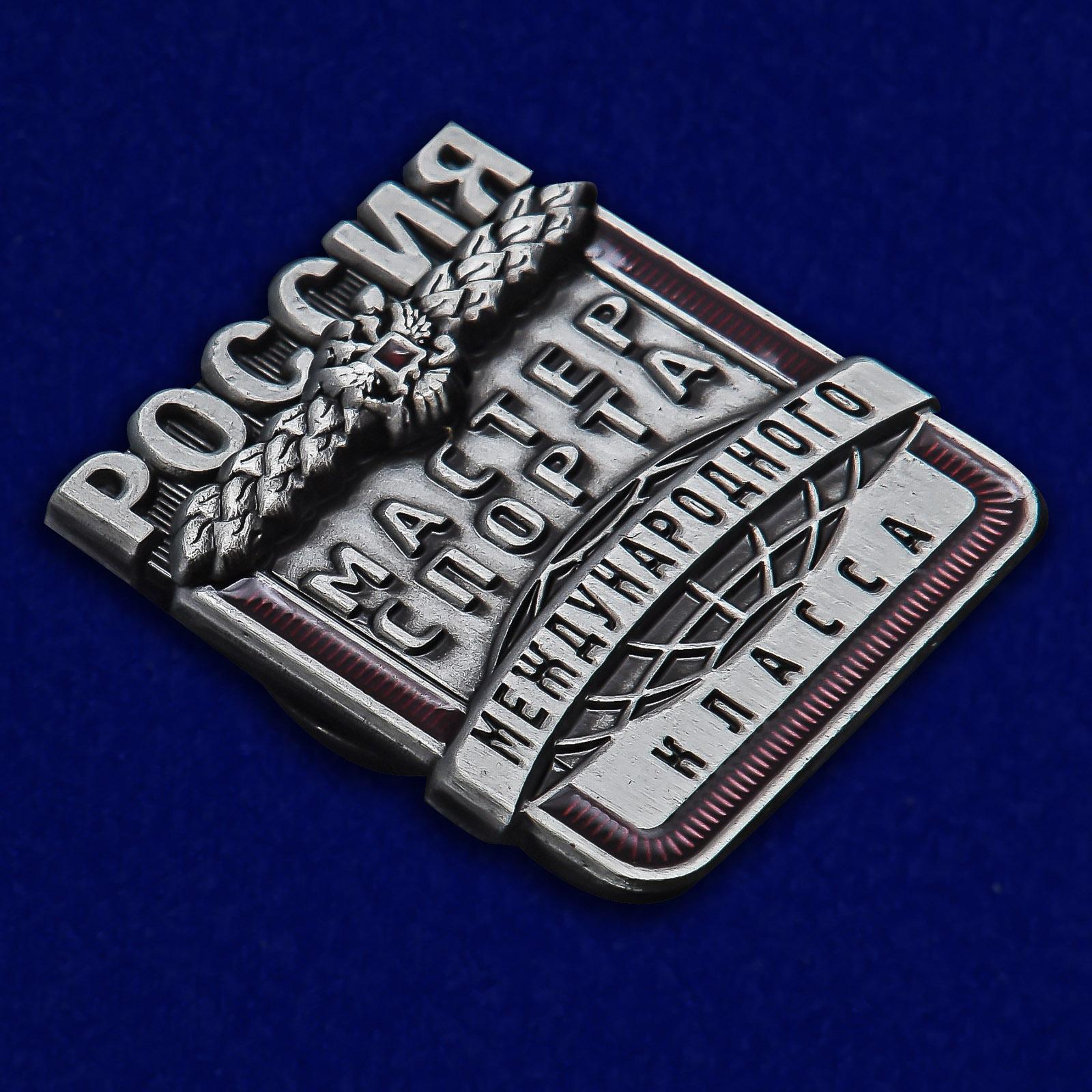 Латунный знак Мастер спорта России Международного класса - общий вид