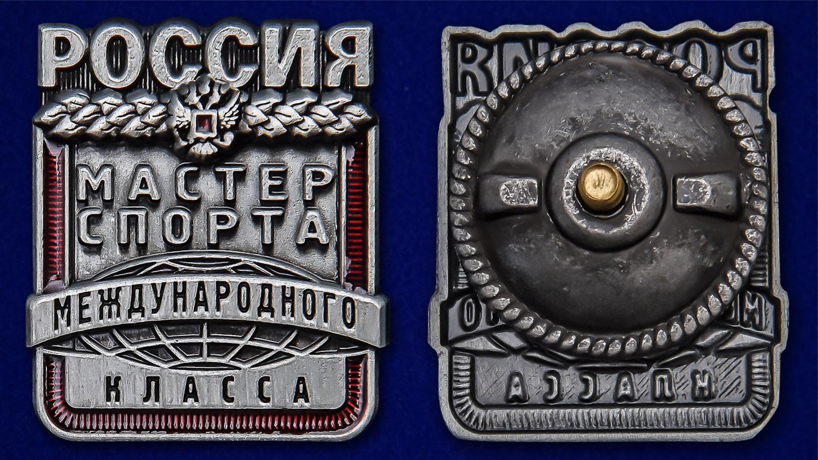 Латунный знак Мастер спорта России Международного класса - аверс и реверс