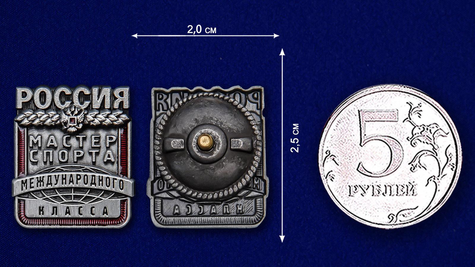 Латунный знак Мастер спорта России Международного класса - сравнительный вид