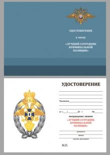 Латунный знак МВД Лучший сотрудник криминальной полиции - удостоверение