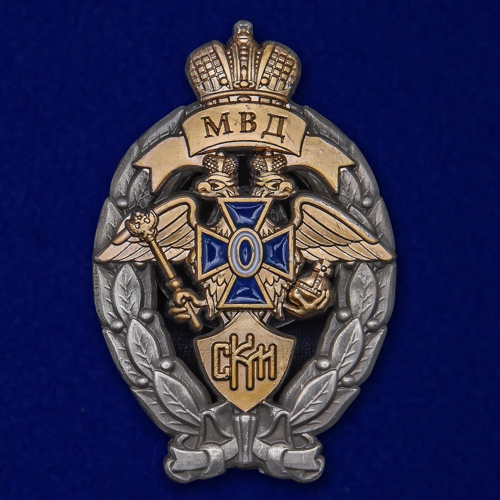Латунный знак МВД Лучший сотрудник криминальной полиции