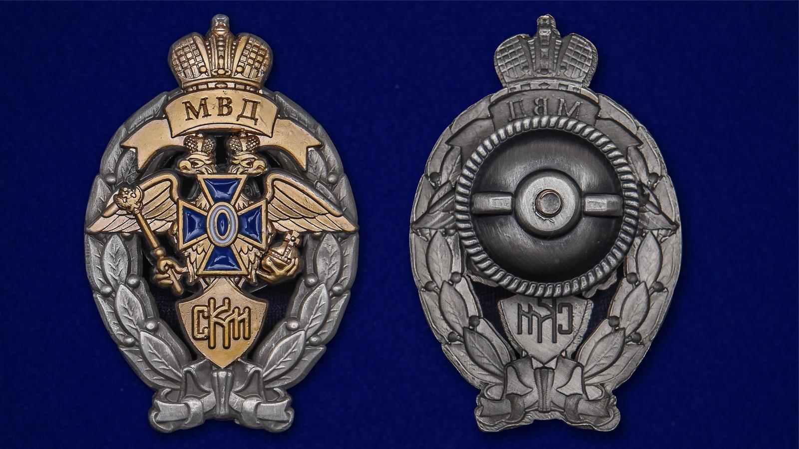 Латунный знак МВД Лучший сотрудник криминальной полиции - аверс и реверс