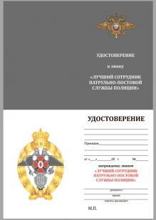 Латунный знак МВД Лучший сотрудник патрульно-постовой службы - удостоверение