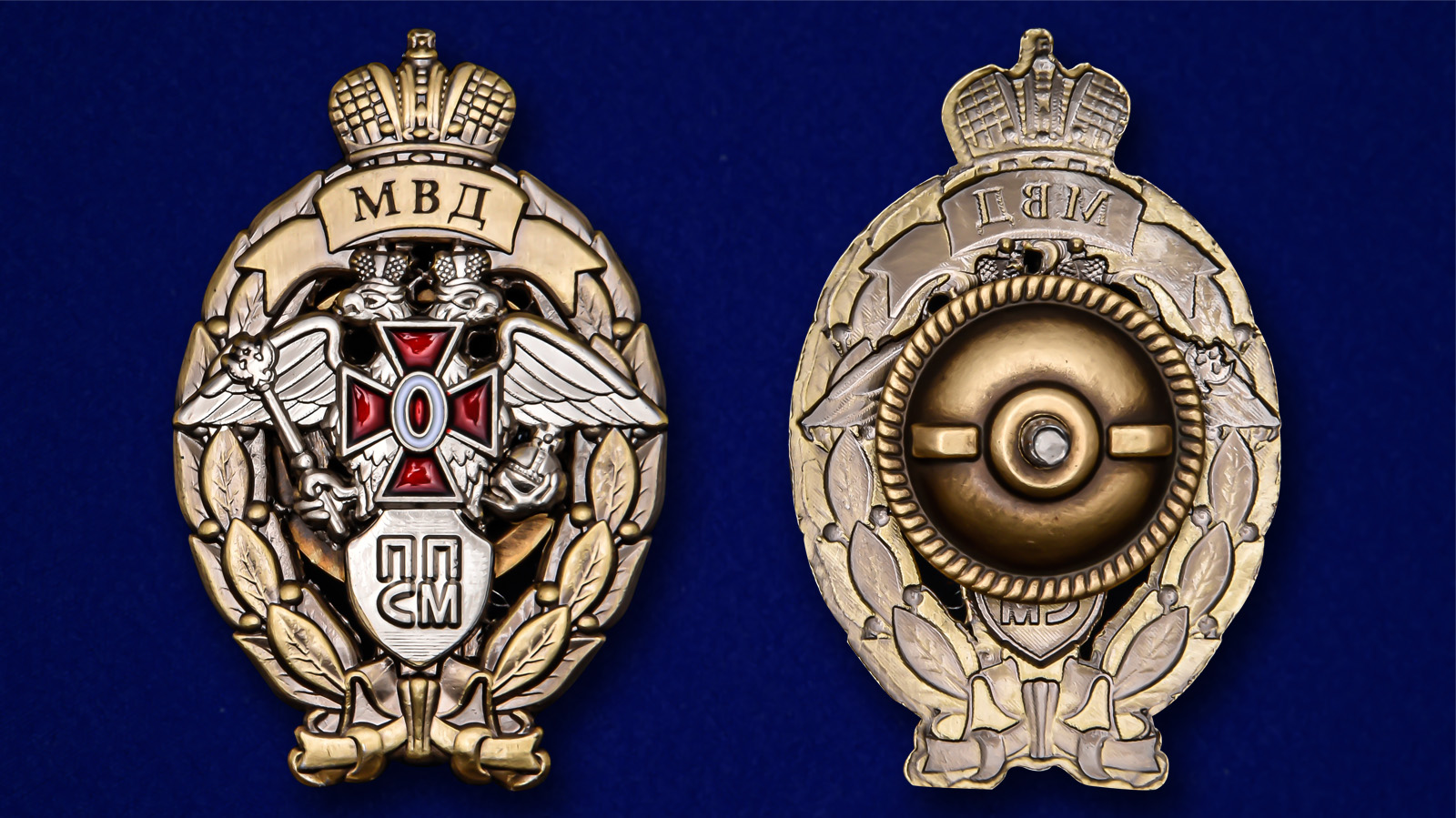 Латунный знак МВД Лучший сотрудник патрульно-постовой службы - аверс и реверс
