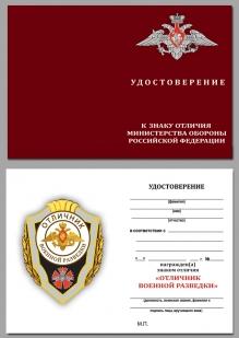 Латунный знак Отличник военной разведки на подставке - удостоверение