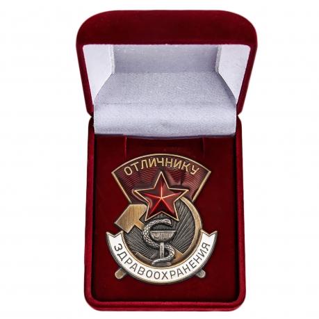 Латунный знак Отличнику здравоохранения (СССР)