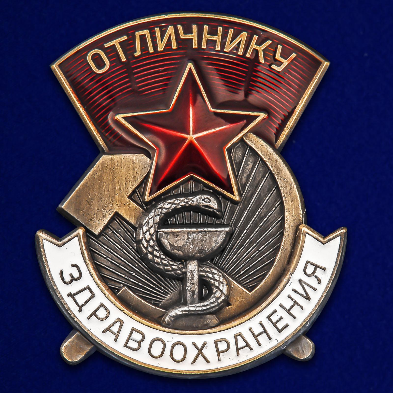 Латунный знак Отличнику здравоохранения (СССР) - общий вид