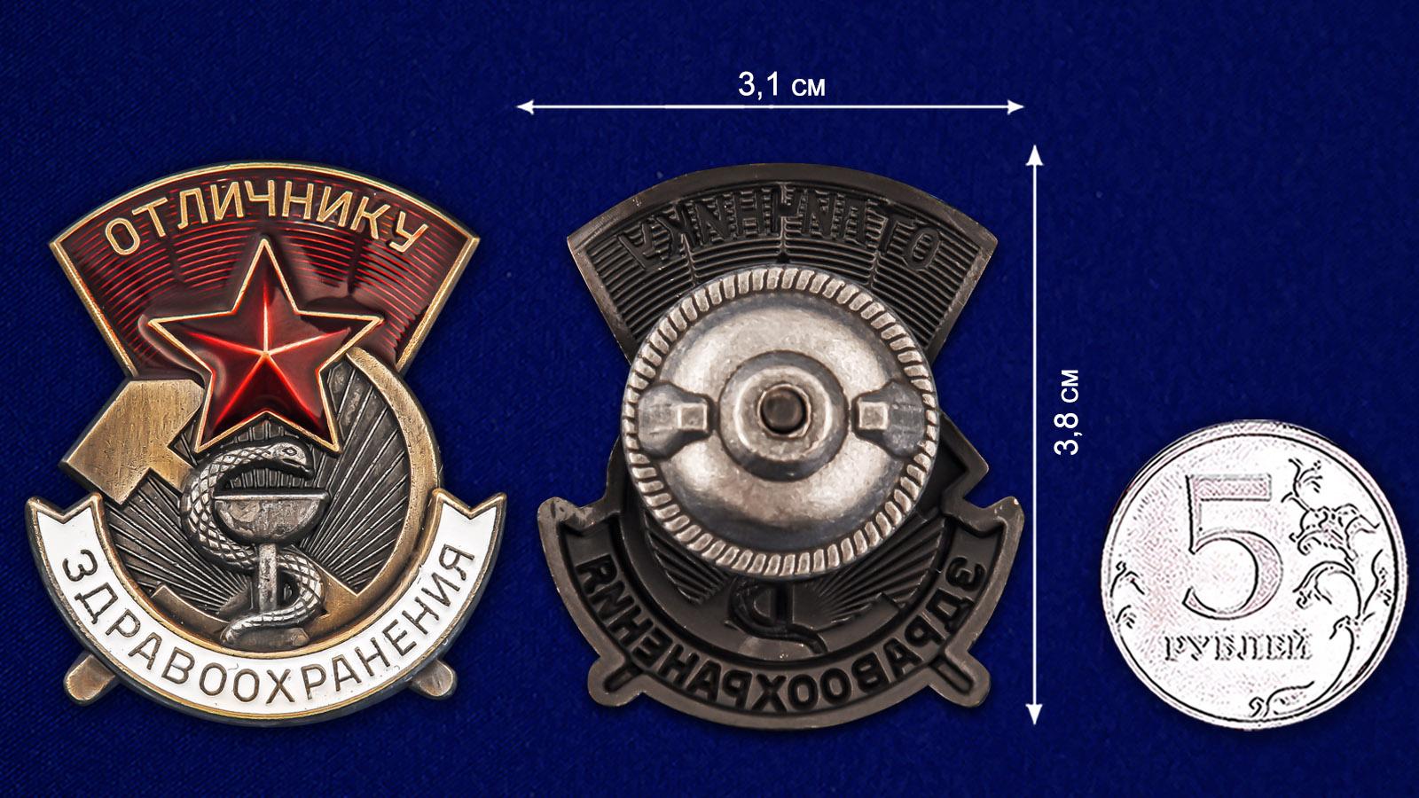 Латунный знак Отличнику здравоохранения (СССР) - сравнительный вид