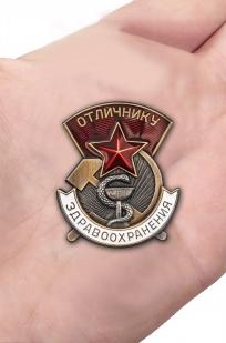 Латунный знак Отличнику здравоохранения (СССР) - вид на ладони