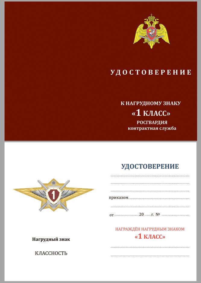 Латунный знак Росгвардии Классная квалификация (специалист 1-го класса) - удостоверение