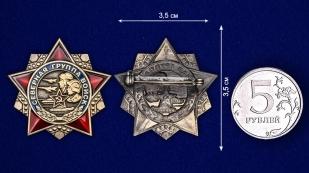 Латунный знак Северная группа войск - сравнительный вид