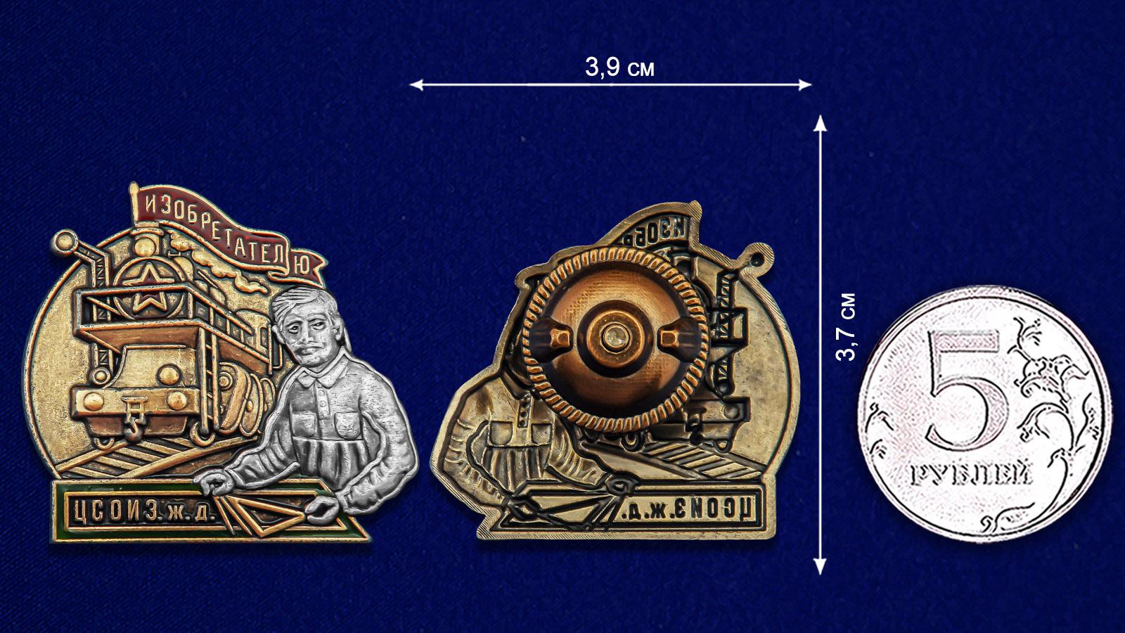 Латунный знак ЦСОИЗ ж.д. Изобретателю - сравнительный вид