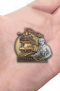 Латунный знак ЦСОИЗ ж.д. Изобретателю - вид на ладони
