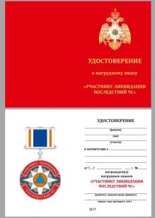 Латунный знак Участнику ликвидации последствий ЧС МЧС России - удостоверение
