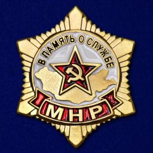 Латунный знак В память о службе в МНР - общий вид