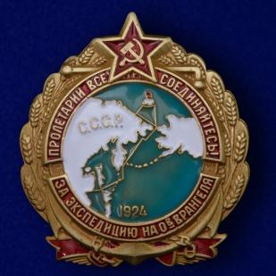 Латунный знак За экспедицию на остров Врангеля - общий вид