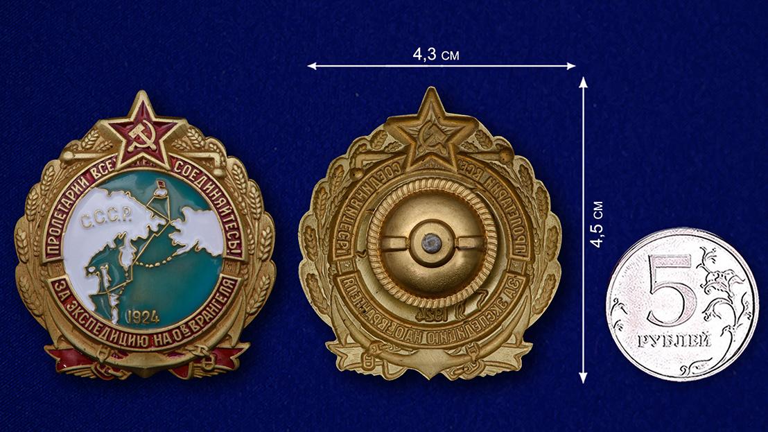 Латунный знак За экспедицию на остров Врангеля - сравнительный вид