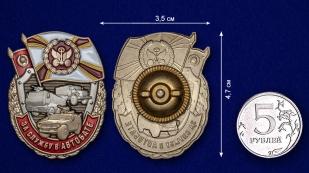 Латунный знак За службу в АВТОБАТЕ - сравнительный вид