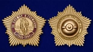 Латунный знак За службу в Германии - аверс и реверс
