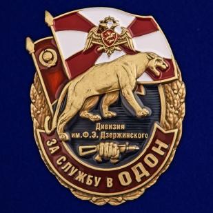 Латунный знак За службу в ОДОН - общий вид