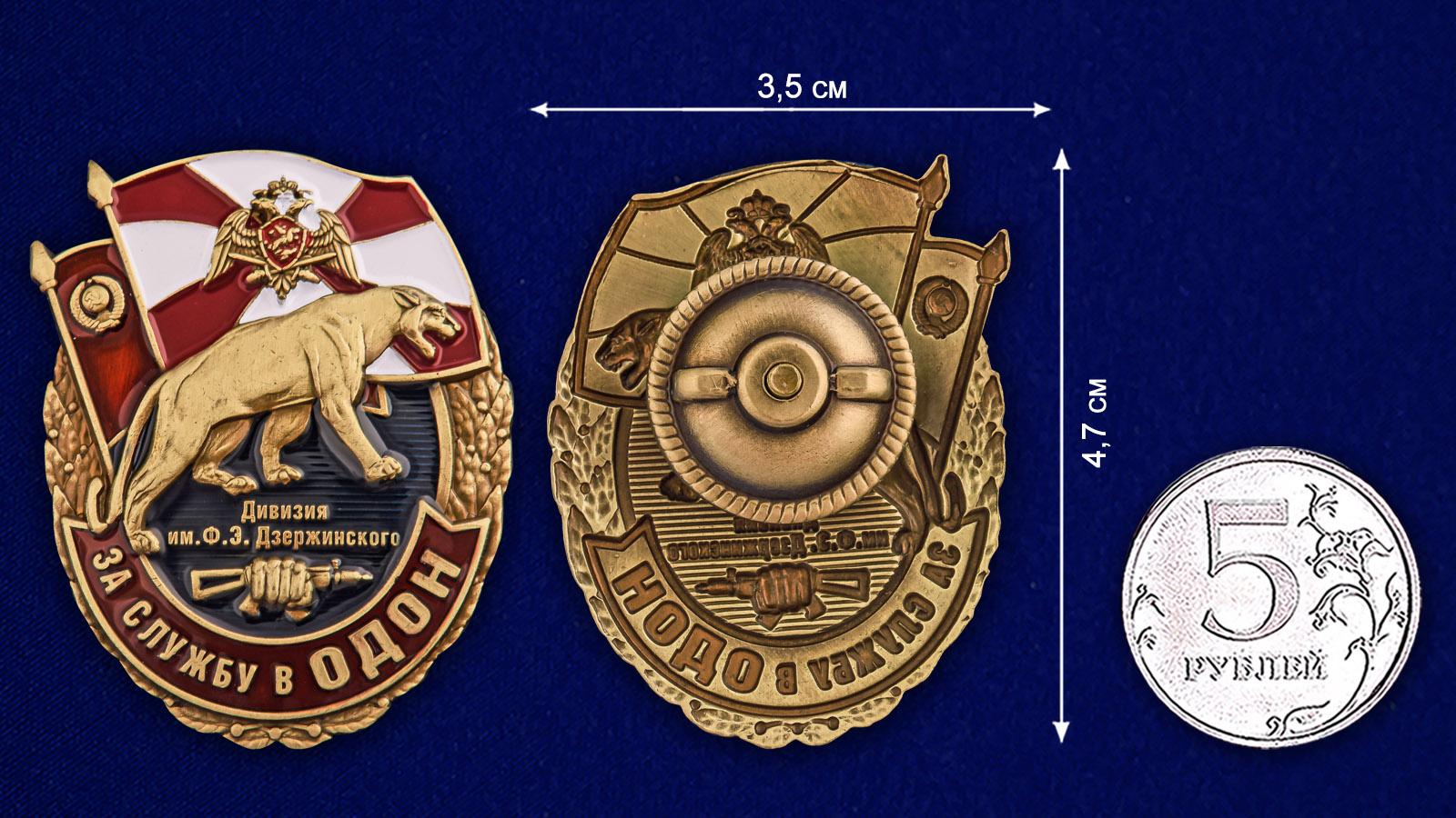 Латунный знак За службу в ОДОН - сравнительный вид
