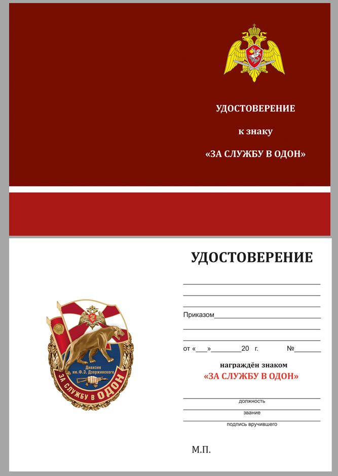 Латунный знак За службу в ОДОН - удостоверение