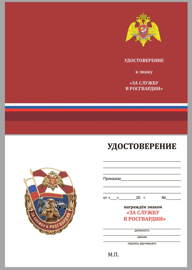 Латунный знак За службу в Росгвардии - удостоверение