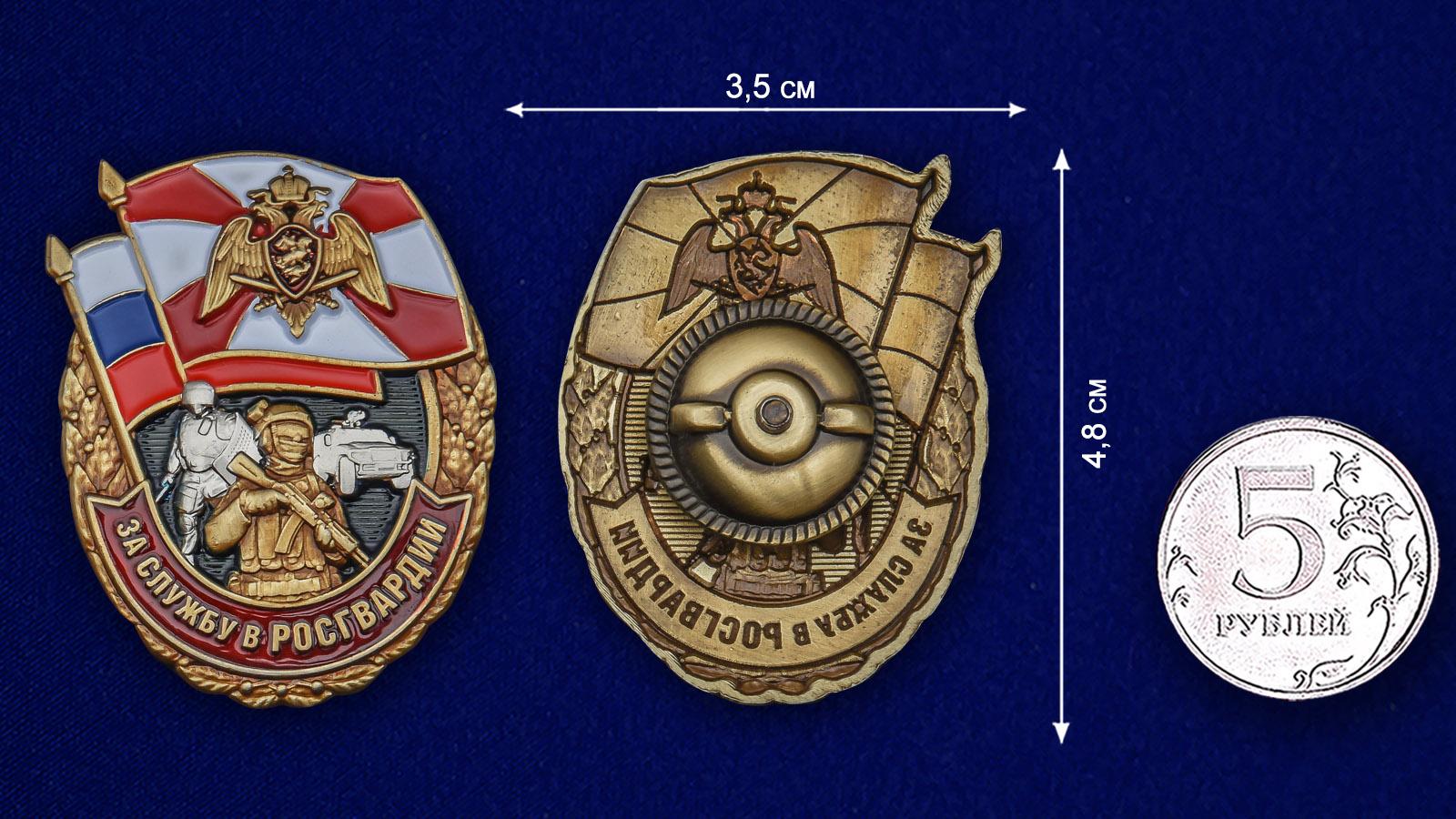 Латунный знак За службу в Росгвардии - сравнительный вид