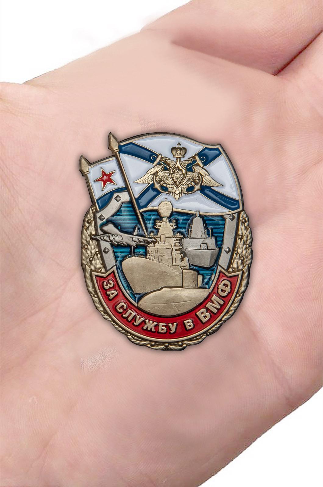 Латунный знак За службу в ВМФ - вид на ладони