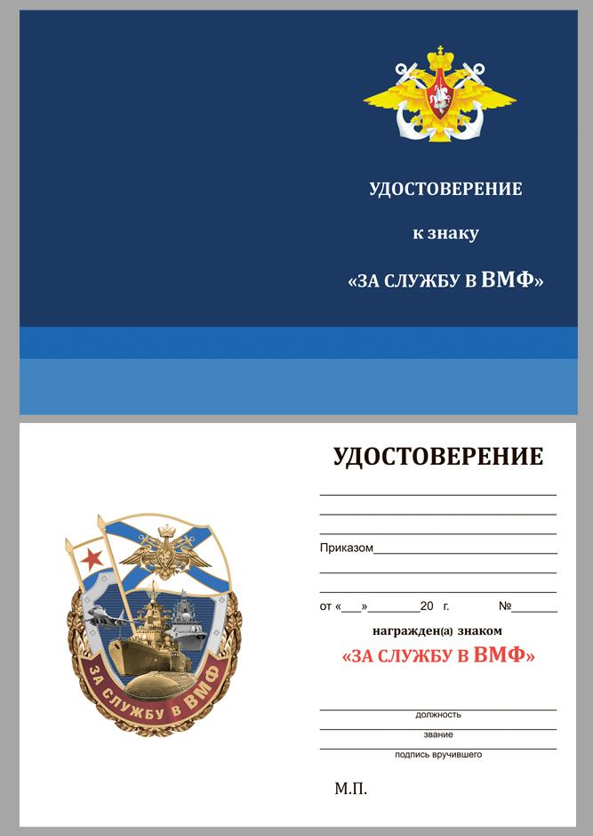 Латунный знак За службу в ВМФ - удостоверение