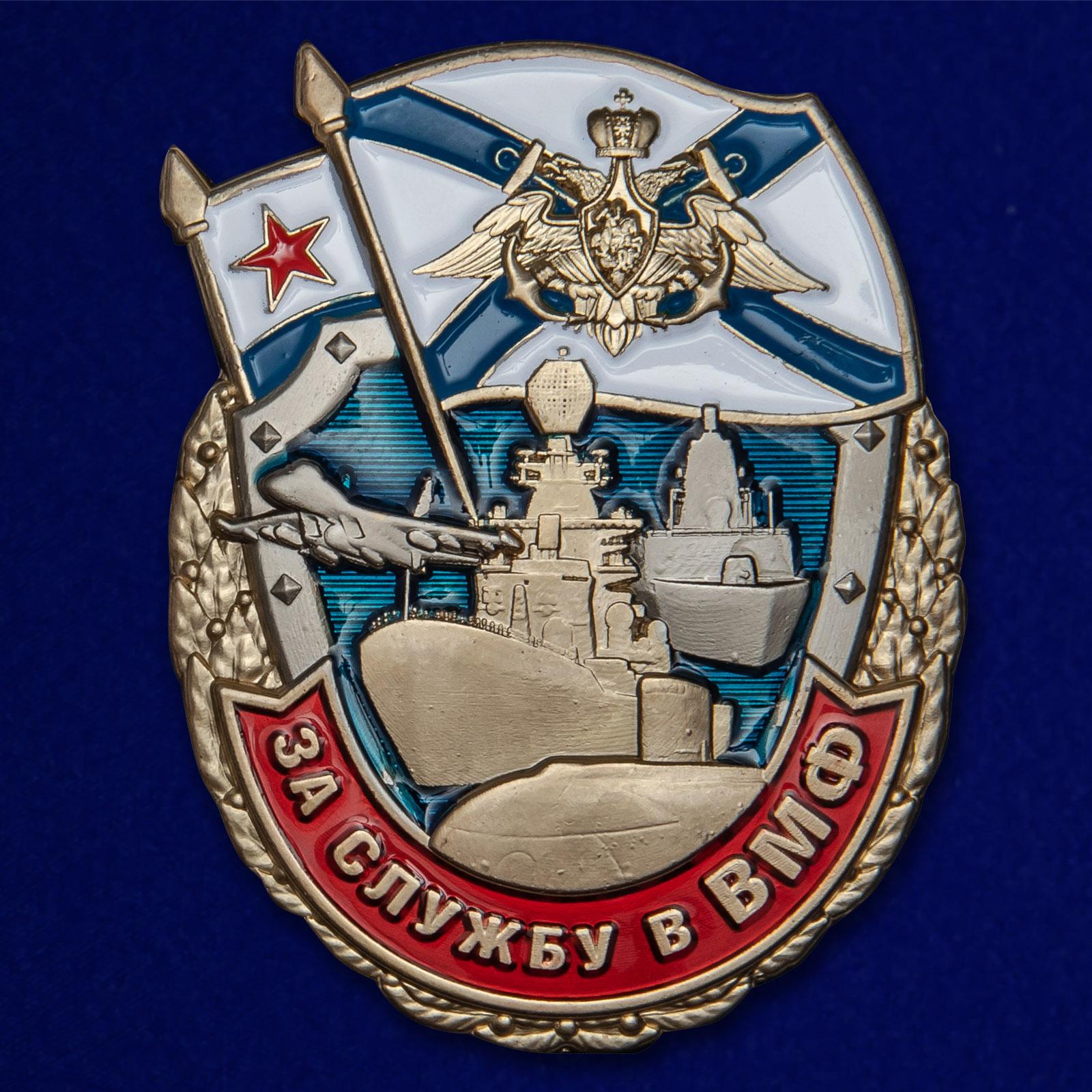 Латунный знак За службу в ВМФ