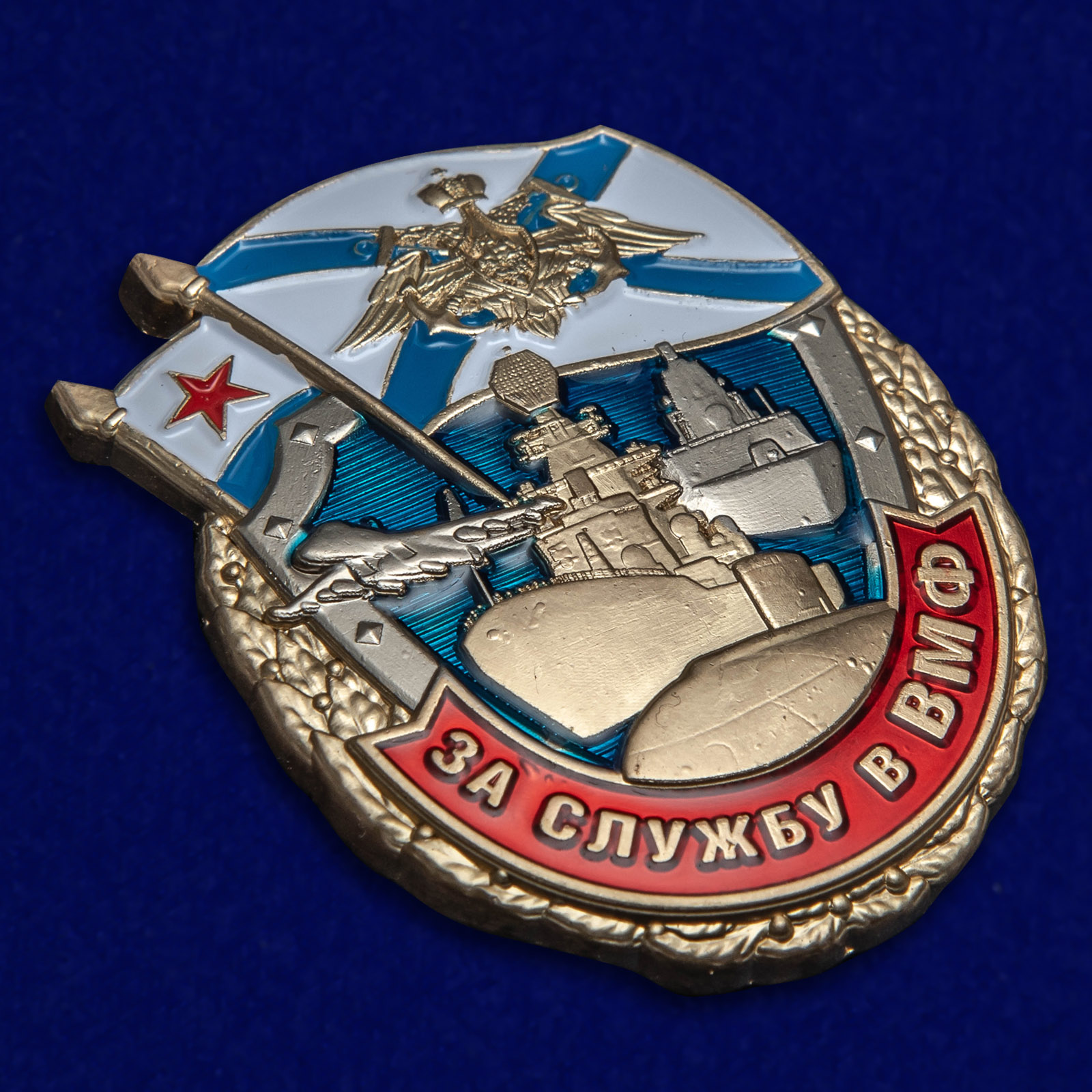 Латунный знак За службу в ВМФ - общий вид