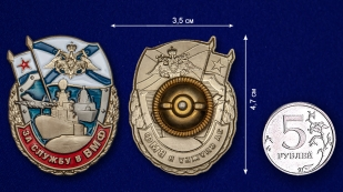 Латунный знак За службу в ВМФ - аверс и реверс