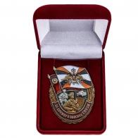 Латунный знак За службу в Войсках связи - в футляре